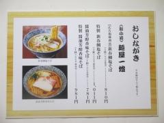 麺屋 一燈 そごう千葉店開店50周年記念「ご当地うまいもの大会」-6