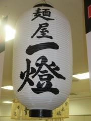 麺屋 一燈 そごう千葉店開店50周年記念「ご当地うまいもの大会」-15