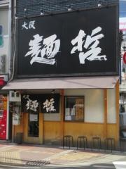 大阪 麺哲【四】-1
