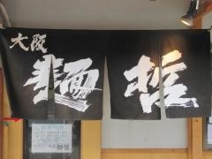 大阪 麺哲【四】-10