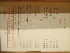 大阪 麺哲【四】-2