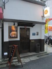 神保町黒須【五】-1