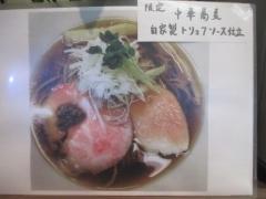 神保町黒須【五】-3