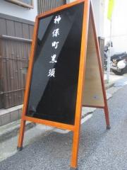 神保町黒須【五】-14