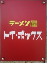 ラーメン屋 トイ・ボックス【四】-10