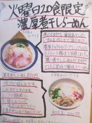 らーめん 道の塩-9