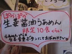 Homemade Ramen 麦苗【壱拾】-3