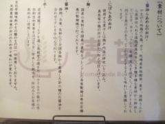 Homemade Ramen 麦苗【壱拾】-7