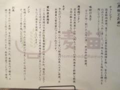 Homemade Ramen 麦苗【壱拾】-10