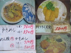 やじ満-6