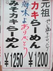 やじ満-12