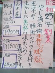 やじ満-14