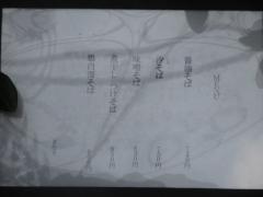 麺処 きなり【壱弐】-3