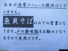 麺処 篠はら【七】-2
