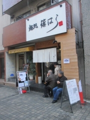 麺処 篠はら【七】-1