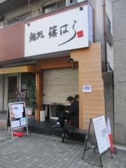 麺処 篠はら【七】-3