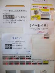 麺処 篠はら【七】-4