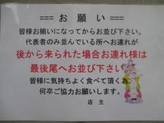 麺屋 さくら井【参】-13