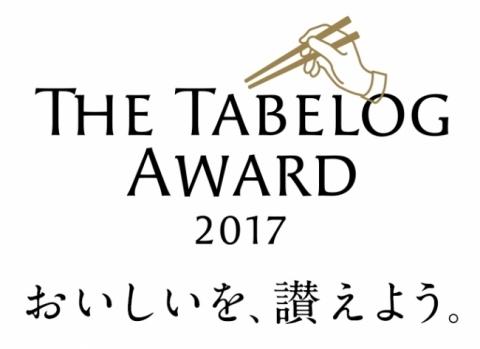 The Tabelog Award 2017-1