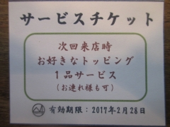 【新店】らぁめん 山と樹-9