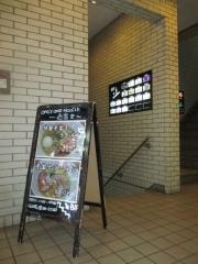 【新店】Only One Noodle 壱富士-4