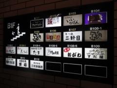 【新店】Only One Noodle 壱富士-5