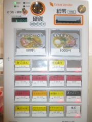 【新店】Only One Noodle 壱富士-8