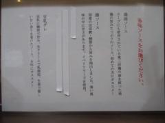 【新店】Only One Noodle 壱富士-9