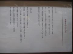 【新店】Only One Noodle 壱富士-12