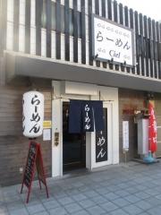 【新店】らーめんCiel-1