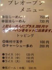 【新店】らーめんCiel-3