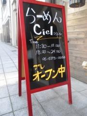 【新店】らーめんCiel-15