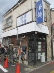 濃麺 海月【参】-1