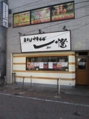 煮干し中華そば 一燈【壱弐】-1
