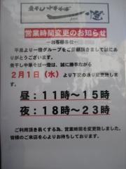 煮干し中華そば 一燈【壱弐】-9