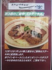 煮干し中華そば 一燈【壱弐】-10