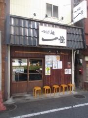 つけ麺 一燈【九】-1