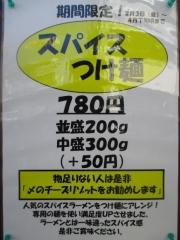 つけ麺 一燈【九】-2