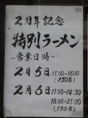 柳麺 呉田 -goden-【弐】-2