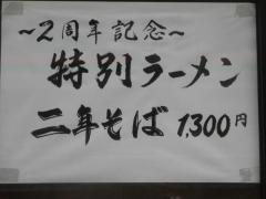 柳麺 呉田 -goden-【弐】-3