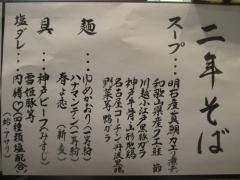 柳麺 呉田 -goden-【弐】-5