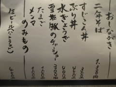 柳麺 呉田 -goden-【弐】-6