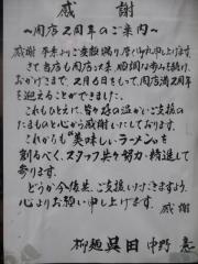 柳麺 呉田 -goden-【弐】-15