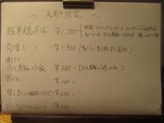 麺尊 RAGE【弐七】-3