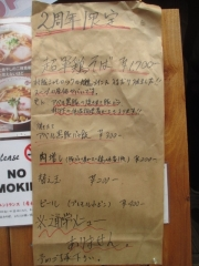 麺尊 RAGE【弐七】-2