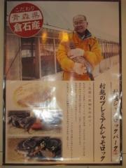 麺尊 RAGE【弐七】-9
