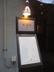 麺 みつヰ【弐】-18