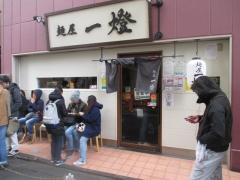 麺屋 一燈【弐八】-1