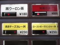 麺屋 一燈【弐八】-5