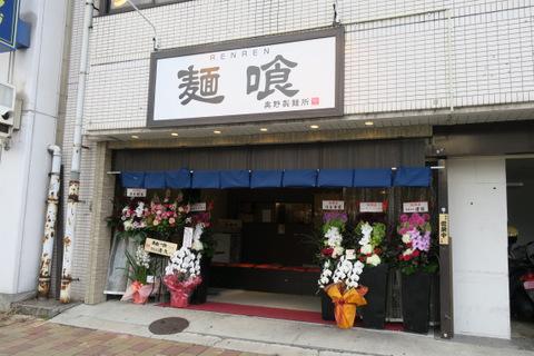 RENREN 奥野製麺所(外観)